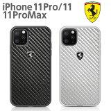 Ferrari フェラーリ 公式ライセンス品 iPhone11Pro iPhone11 iPhone11ProMax カーボン ハードケース バックカバー アイフォン11Pro アイフォン11 アイフォン11ProMax ケース 11Proケース 11ProMax iPhoneケース メンズ カバー ブランド ブラック シルバー【送料無料】