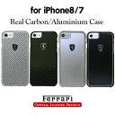 フェラーリ・公式ライセンス品 iPhone8 iPhone7ケース ハードケース シンプル アイフォン8 アイフォン7ケース カーボン アルミ カバー ブラック シルバー 男性向け メンズ ブランド シンプル プレゼント ギフト かっこいい 送料無料