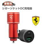 Ferrari フェラーリ 公式ライセンス品 シガーソケット アクセサリーソケット 車載用充電器 DC充電器 合計出力36W USBポート TYPE-Cポート 2台同時充電 急速充電 Quick Charge クイックチャージ Power Delivery パワーデリバリー アルミボディ あす楽対応