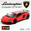ランボルギーニ Lamborghini アヴェンタドール Aventador LP750-4 SV LP750-4SV スーパーヴェローチェ レッド 1/24 ...