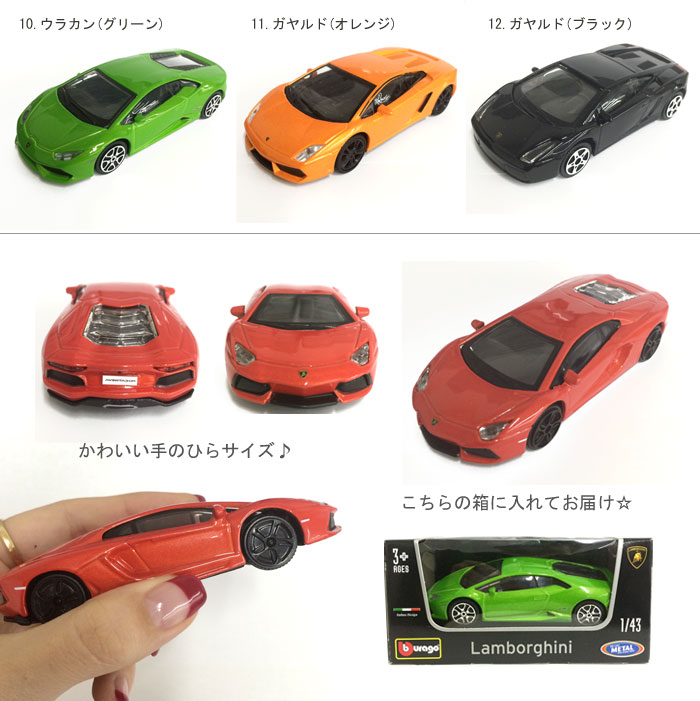 airs japan rakuten global market lamborghini 1 43 scale model car lamborghini supercar. Black Bedroom Furniture Sets. Home Design Ideas