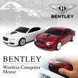 車型 マウス ベントレー 正規ライセンス品 Bentley Continental GT V8 ワイヤレス コンピューター マウス プレゼント ギフト ラッピングOK [ 仕事がはかどうる 魔法の マウス☆ まるで本物の車みたい!? おしゃれで かっこいい ベントレー 公式 マウス ]【送料無料】