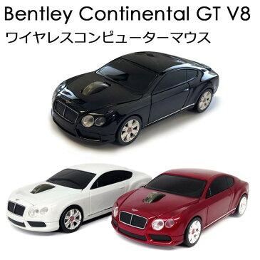 車型 マウス ベントレー 正規ライセンス品 Bentley Continental GT V8 ワイヤレス コンピューター マウス プレゼント ギフト ラッピングOK [ 仕事がはかどうる 魔法の マウス☆ まるで本物の車みたい!? おしゃれで かっこいい ]送料無料