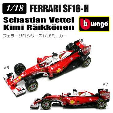 フェラーリ スクーデリア・フェラーリ 1/18 スケール ミニカー F1 セバスチャン ベッテル / キミ ライコネン S Vettel Kimi Raikkonen ミニカー レース モデルカー #5 #7 エフワンカー Ferrari SF16-H 18-16802