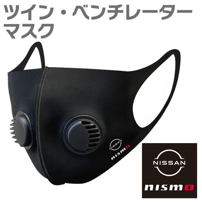 衛生マスク・フェイスシールド, 大人用マスク nismo OK
