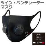 nismo 日産 ニスモオリジナル ツイン・エアベンチレーターマスク マスク アイスシルク採用 着け心地さらり 換気口付き 風邪 花粉 ほこり 水洗いOK ブラック アスリート 呼吸 スポーツジム