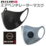 nismo 日産 ニスモオリジナル エアベンチレーターマスク 呼吸しやすい アイスシルク採用 着け心地さらり 換気口付き 風邪 花粉 ほこり 水洗いOK ロゴ入り個包装