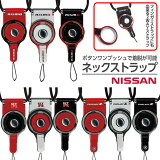 Nissan GT-R Fairlady Z / NISMO (ニスモ) 公式ライセンス ストラップ ネックストラップ フィンガーストラップ【NMNP-FS】(スマホ/日産/NISMO/ニスモ/Nissan/モータースポーツ/車/ストラップ)【あす楽対応】