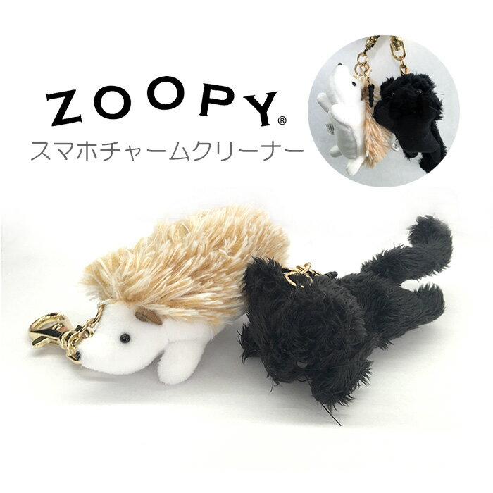 ZOOPY『マスコット型スマホチャーム&クリーナー』