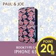 PAUL&JOE・公式ライセンス品 iPhone6 6sケース 手帳型 【花柄が大人可愛い アイフォン6ケース ブックタイプ ボタニカル フラワー 赤 コスメ かわいい レディース ブランド 女性向け ギフト iPhone6ケース PAUL&JOE ポールアンドジョー 4.7inch