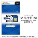 SIM OCNモバイルONE 音声 SMS データ共用SIMカード マルチカード OCNモバイルONE 格安シム シムフリー MNP乗換可能 OCNモバイルONE 標準SIM 携帯番号そのままでも使える メール便送料無料 ocn モバイル one エントリーパッケージ・・・