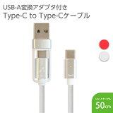 大幅値下げ!USB-A 変換アダプタ付 Type-C to Type-Cケーブル 50cm スマホ タブレット 1本で2通り リバーシブル 両面挿せる タイプC ケーブル スマートフォン 充電 同期 スマホ充電ケーブル Type-C USBケーブル 2.1A対応 断線しにくい【メール便送料無料】