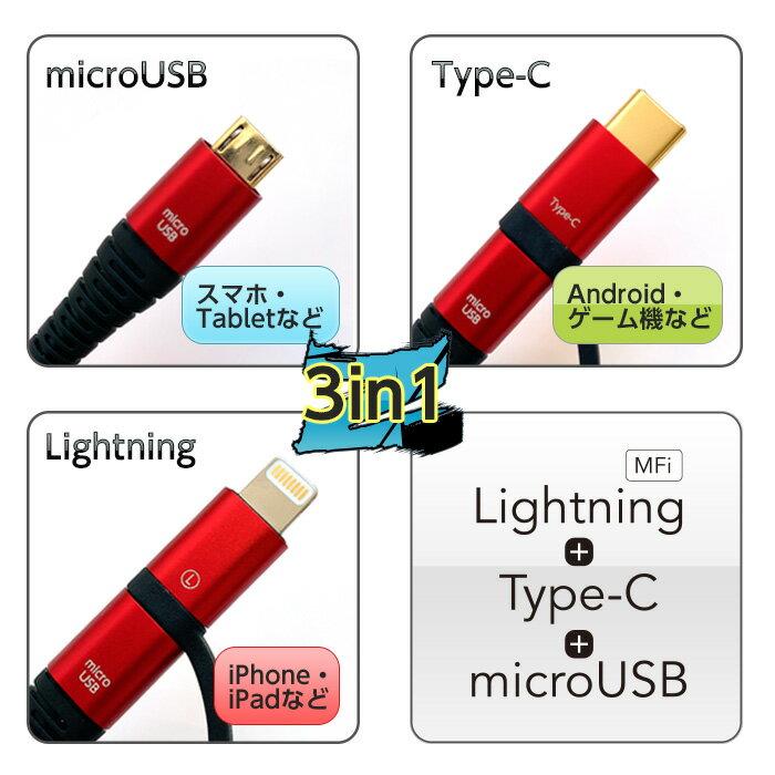 【Apple認証】3in1LightningライトニングType-CタイプCmicroUSBマイクロUSB断線に強いプレミアムタイプケーブル高出力2.4A急速充電充電同期2mアップル認証Mfi認証アイフォンスマートフォンスマホUSB2.0充電ケーブル【メール便送料無料】
