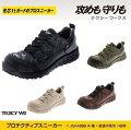 TEXCYWX(テクシーワークス)プロテクティブスニーカー3EWX0007アシックス商事作業靴