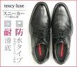 asics アシックス商事【texcy luxe/テクシーリュクス】TU7786(ブラック)紳士靴 【上位防水タイプ】