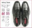 asics アシックス商事【texcy luxe/テクシーリュクス】TU-7787(ブラック)紳士靴 【上位防水タイプ】02P24Oct15