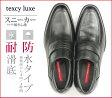 asics アシックス商事【texcy luxe/テクシーリュクス】TU-7789(ブラック)紳士靴 【上位防水タイプ】02P24Oct15