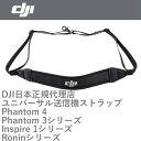 DJI ユニバーサル送信機ストラップ PHANTOM4 PHANTOM3 シリーズ INSPIRE1 シリーズ 再入荷