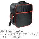 AN  Phantom4 用 リュックタイプソフトバッグ  (インナーなし)ドローン ファントム 4 用