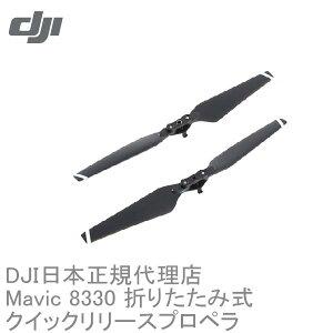 DJI Mavic No22  8330クイックリリースフォルディング プロペラ