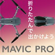 即納 DJI Mavic PRO 1年間 DJI無料付帯保険付 ドローン カメラ付き