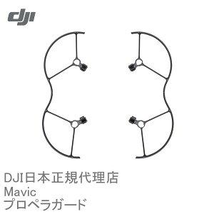 DJI Mavic PRO No32  Mavic専用 純正プロペラガード