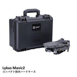 Lykus MAVIC2 コンパクト 防水 ハードケース DCP-M100