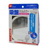 【送料無料】スリム吸盤ミラー BB-341【お風呂の補助用鏡】