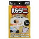 【送料無料】防ダニ・抗菌シート 3畳用(180×270cm) SS-8...