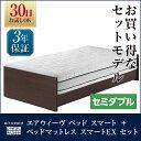 【お得なセット】エアウィーヴ ベッド スマート + ベッドマ...