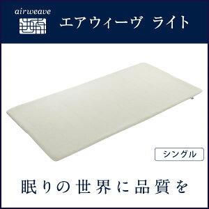 【浅田真央さんカレンダー進呈中】エアウィーヴ ライト シングル 高反発マットレス厚さ3cm