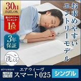 エアウィーヴ スマート 025 シングル 高反発 厚さ3.5cm マットレス/布団/マット/敷きパッド/寝具/ベッド/パッド/快眠/水洗い/蒸れない/耐圧分散/寝返り/ぐっすり/一年中使える/寝ごごち/洗える/来客用/お昼寝/こども/安眠/熟睡/仮眠