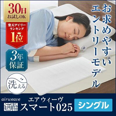 エアウィーヴ スマート 025 シングル マットレス 高反発 30日間お試し可能 洗える マットレスパッド 高反発マットレス 画像1
