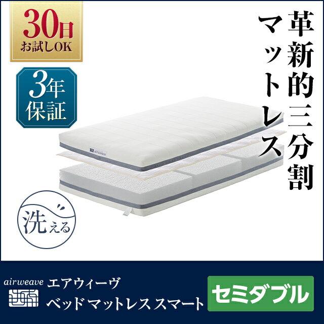 エアウィーヴ ベッドマットレス スマート セミダブル 厚さ21cm:airweave