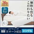 【30日間お試しいただけます】エアウィーヴ スマート 035 シングル 高反発 厚さ4.5cm マットレス/布団/マット/敷きパッド/寝具/ベッド/パッド/快眠/水洗い/洗える/蒸れない/寝返り/ぐっすり/一年中使える/寝ごごち/来客用/お昼寝/こども/安眠/熟睡/仮眠