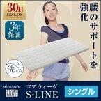 エアウィーヴ S-LINE シングル マットレス 高反発 厚さ7cm 洗える 高反発マットレス