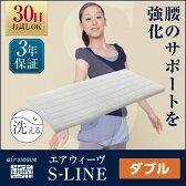 【30日間お試しいただけます】エアウィーヴ S-LINE ダブル 高反発マットレス 厚さ7cm