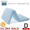 朝起きたらコンパクトにたたんで収納したいという声にお応えした、三つ折りタイプのマットレス。 フローリングや畳の上に直接敷いてお使いいただけます。 普段のお手入れは縦置きにして通気させるだけ。カバーも中のエアファイバーも洗えるのでいつでも清潔に保てます。 幅:約140 cm 長さ:約195 cm 厚さ:約9 cm 重さ:約12 kg ※ベッドに敷いてお使いになる場合は、本製品をベッドフレームの上に直接敷かず、ベッドマットレス等の上に敷いてご使用ください。 カバー:ポリエステル100% クッション材:エアファイバー(ポリエチレン100%)中材:ポリエステル 100% 他サイズもご用意しております シングル >> セミダブル >>エアウィーヴの硬さが、ちょうど僕にはいいみたいで、腰の重さがなくなりました。ぐっすり眠れるので、連戦の中でも体調を維持できます。 プロテニス選手 錦織圭 試合で集中力を高めるには、何よりも深い睡眠が大切です。遠征先でもいつもと変わらない眠りを得られるから、エアウィーヴを使っています。 卓球選手 石川佳純 エアウィーヴ マットレス 025シングル エアウィーヴ マットレス スマートZ エアウィーヴ ランキング 商品名 エアウィーヴ マットレス 025シングル エアウィーヴ スマートZ エアウィーヴ 特長 2万円台で手に入るエントリーモデル。 薄型タイプで折りたたみやすく、収納も楽に行えます。 厚みがあり床や畳に直接使用可能! コンパクトに畳める三つ折りマットレス。 スタンダードモデル。 カバー両面仕様で夏も冬も快適に。肩の部分が柔らかいのでより寝返りがしやすくなっています。 エアファイバーの 厚さ 約2.5cm 約2.5cm 約3.5cm 厚さ 約3.5cm 約9cm 約6cm 固さ 標準 標準 肩:やわらかめ 腰/足元:標準 カバー 1面 1面 2面 種類 マットレスパッド 1枚敷きマットレス マットレスパッド 横寝 ○ ○ ◎ ※各シングルサイズ