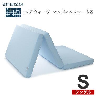 エアウィーヴ スマートZ シングル マットレス マットレス シングル 三つ折り 厚さ9cm 折りたたみ 高反発 洗える 高反発マットレス 三つ折り