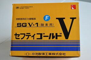 【あす楽対応商品】小池酸素工業酸素調整器(関西式)セフティゴールドVSGV-1【HLS_DU】
