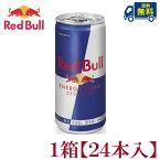 送料無料 レッドブル エナジードリンク 185ml 24本【1箱】(red bull レッドブル 栄養ドリンク カフェイン アルギニン)