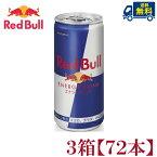 送料無料 レッドブル エナジードリンク 185ml 72本【3箱】(red bull レッドブル 栄養ドリンク カフェイン アルギニン)
