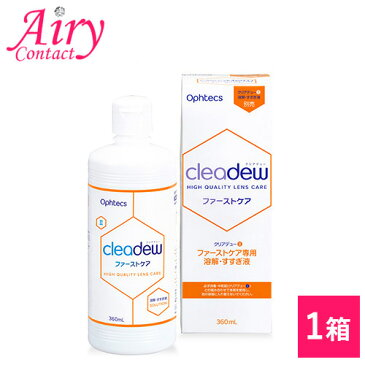 .cleadew ファーストケア2 溶解・すすぎ液 補充用 360ml / (ファーストケアの別売溶解・すすぎ液)