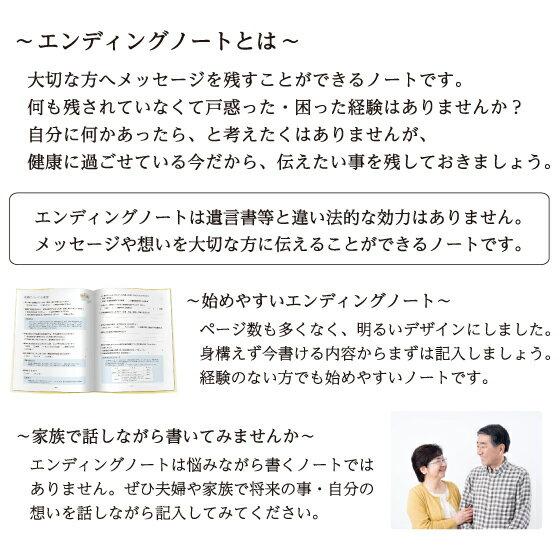ハッピーライフエンディングノート定形外郵便発送終活終活ノートシンプル内容もしもの時B5サイズノートポイント消化