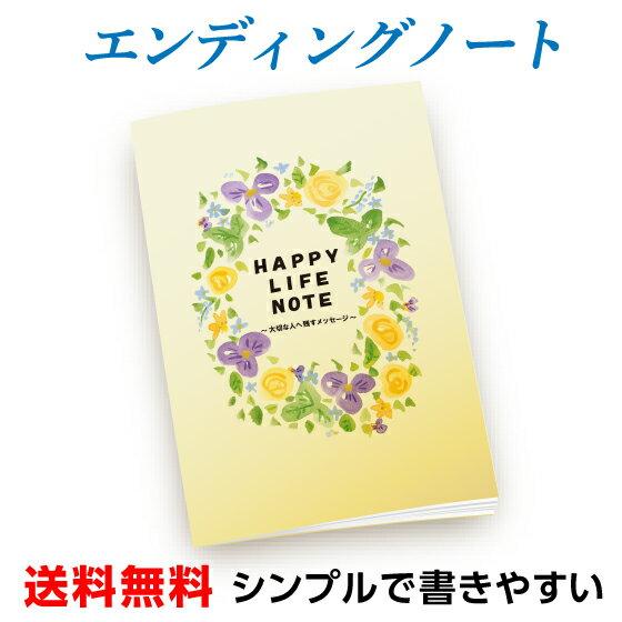 ヨシダヤ『帰蝶堂 ハッピーライフ エンディングノート』