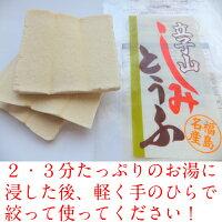 立子山凍み豆腐(高野豆腐)袋150g(12枚入)4袋入化粧箱福島産