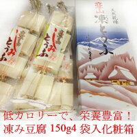 凍み豆腐箱