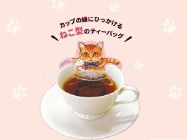 キャットカフェ(アールグレイ)