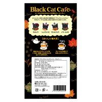 BlackCatCafeブラックキャットカフェ(メープルティー)「あす楽対応」