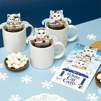 WhiteCatCafeホワイトキャットカフェ(アップルティー)「あす楽対応」